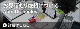 side_estimate